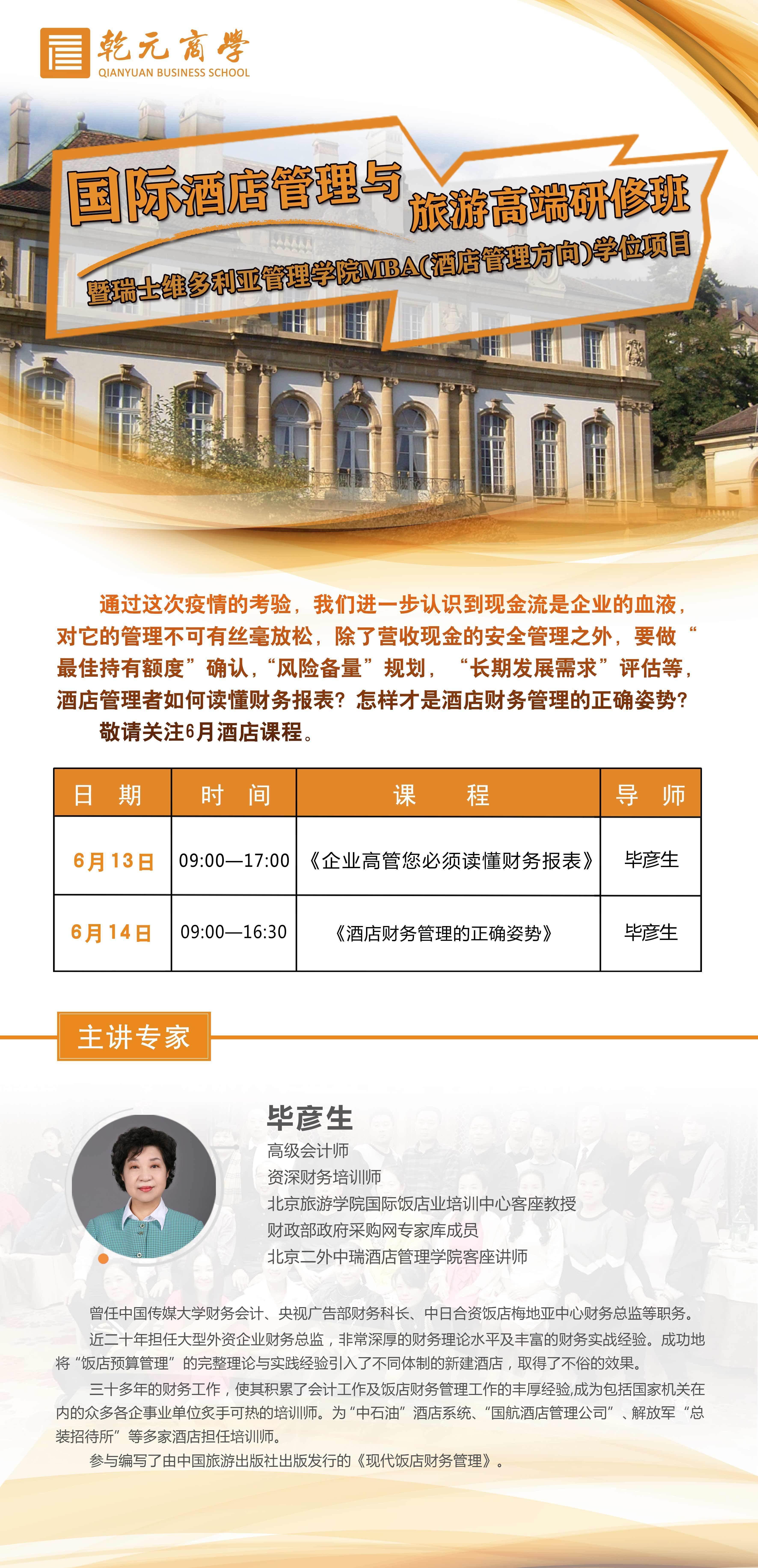 酒店管理与旅游开发6月开课通知