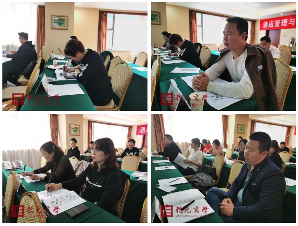 乾元商学国际酒店管理与旅游高端研修班 10月课程精彩回顾